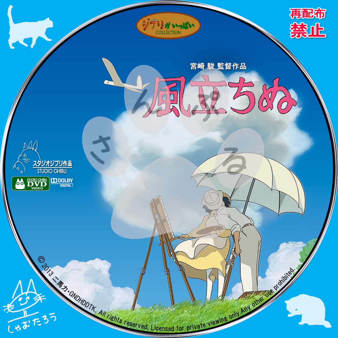 The Wind Rises Blu-ray DVD Covers