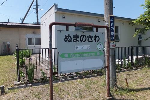 numanosawa9.jpg