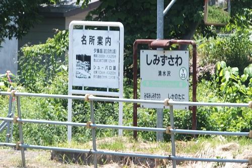 simizusawa8.jpg