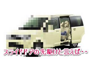 三菱 eKワゴン スライド 黄