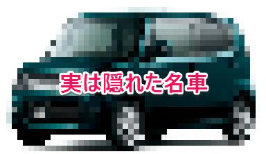 スズキ MRワゴンwit 隠れた名車