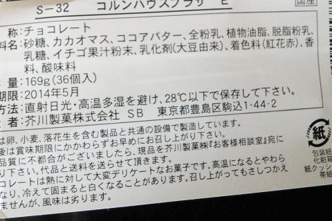 芥川製菓201402 (3)