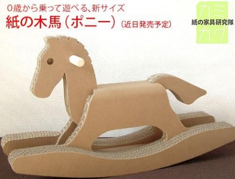 紙の木馬(ポニー) (2)
