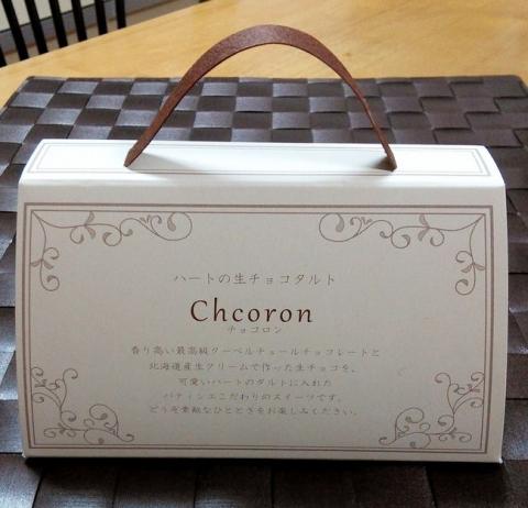 チョコロン (2)