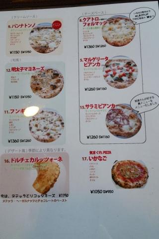 石窯ピザ丸 (5)