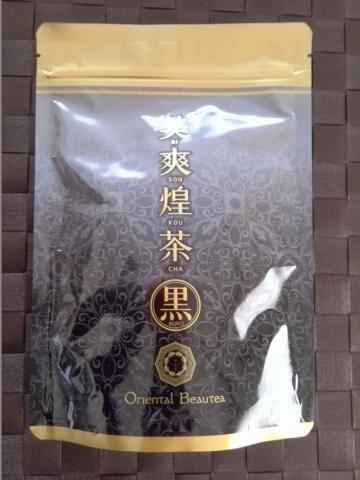 美爽煌茶・黒 (3)