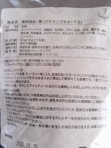 美爽煌茶・黒 (5)