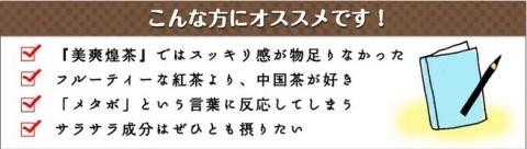 美爽煌茶・黒 (6)