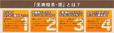 美爽煌茶・黒 (7)