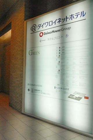 ダイワロイネットホテル高松 (5)
