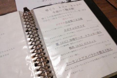 喰くう (10)