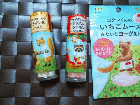 エスビー食品おひさまキッチンシリーズ (2)