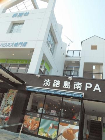 淡路島南PA (1)