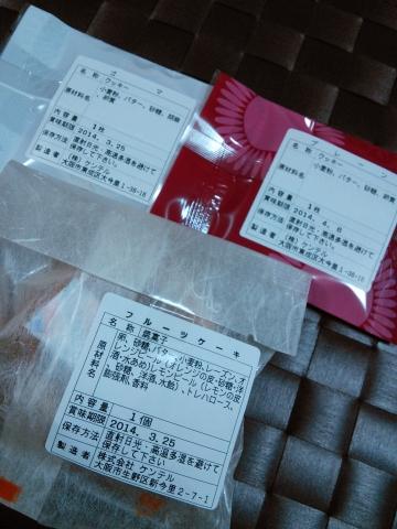 ケンテル 近鉄百貨店生駒:ひなまつり仕様クッキー (6)
