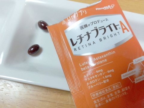 レチナブライトA (1)