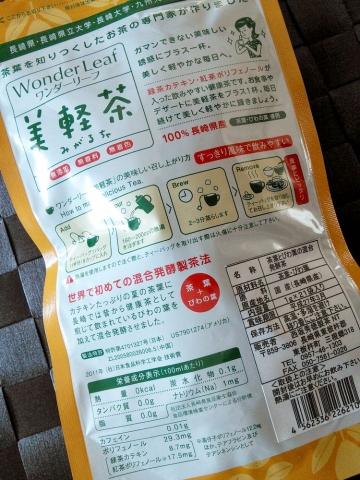 ワンダーリーフ:美軽茶 (4)