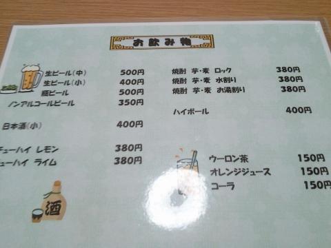 味彩 201403 (10)