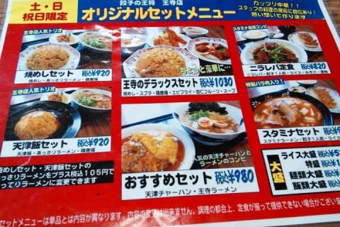 餃子の王将 王寺店 20140322 (7)