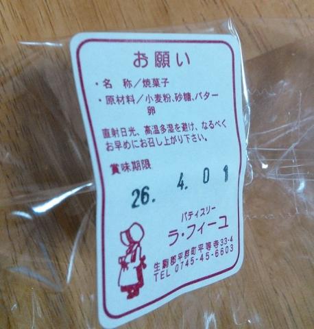 パティスリー ラ・フィーユ 焼き菓子 20140402 (4)
