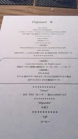 エ・オ ベルナール・ロワゾー・スィニャテュール (6)