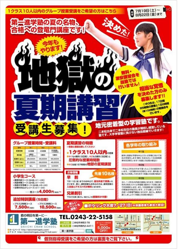 daiichi1-640x877.jpg