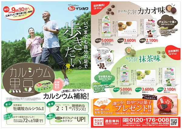 ishikawa_b4omote-thumb-738x523.jpg
