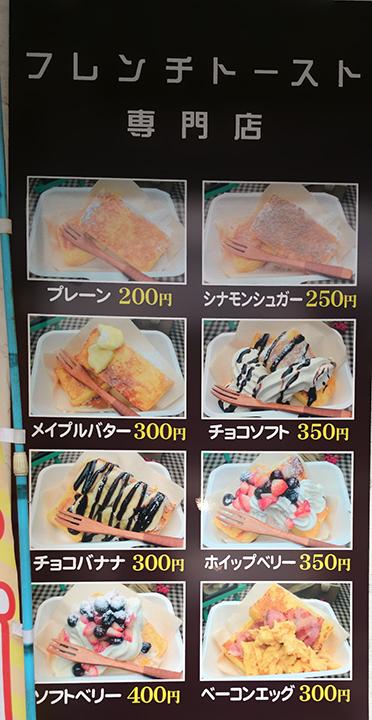 frenchtoast_menu.jpg