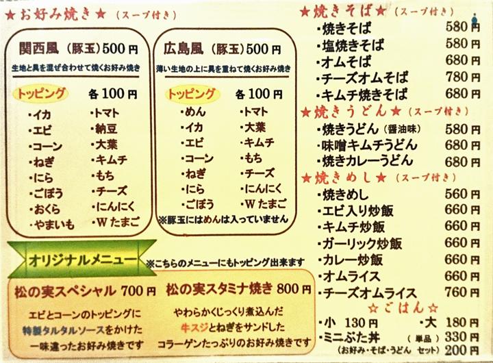 matsunomi_menu.jpg