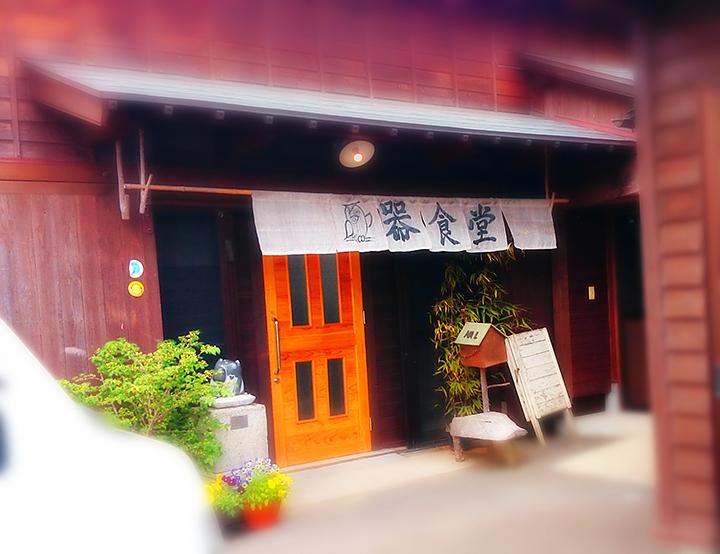 utsuwasyoku_shop.jpg