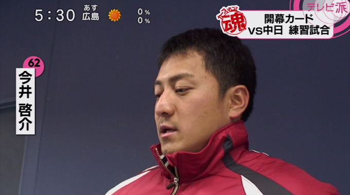 今井啓介投手「新人には負けてい...