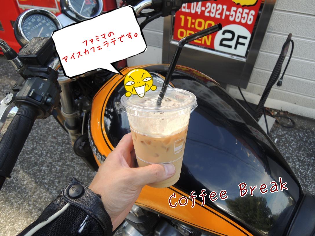 140811_CoffeeBreak.jpg