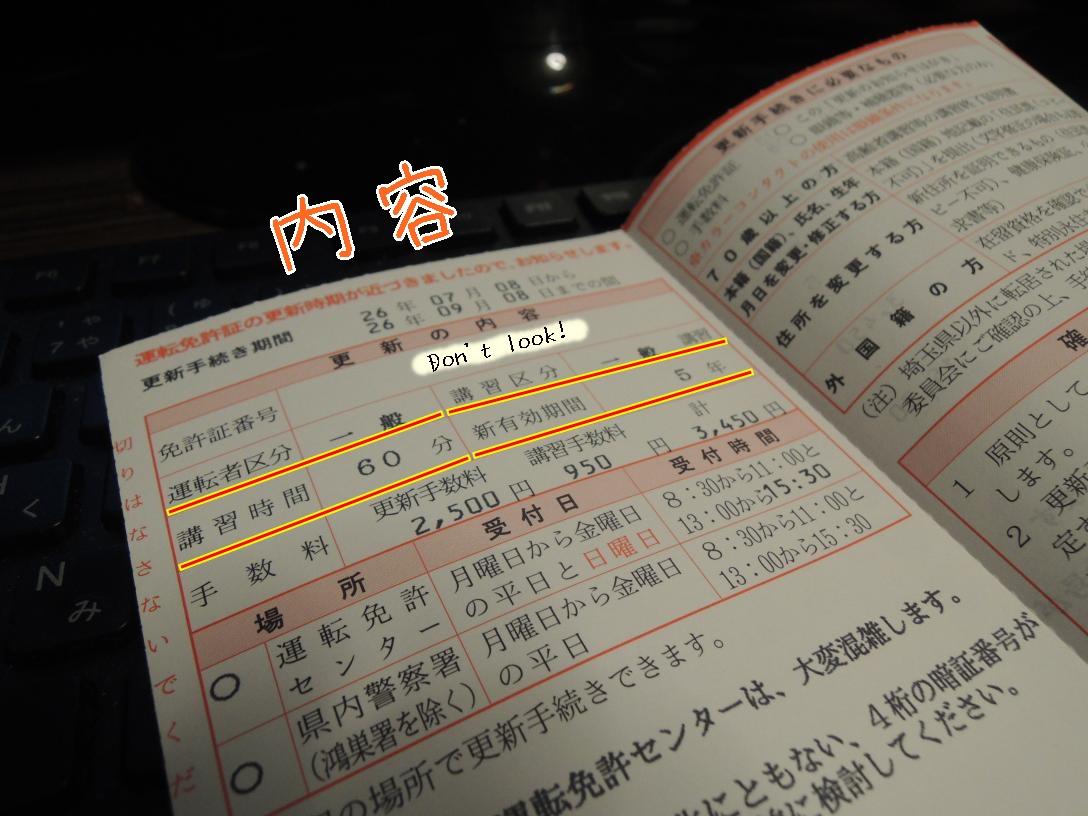 埼玉 県 運転 免許 更新 コロナ 浦和東警察署での免許更新|運転免許証の更新手続