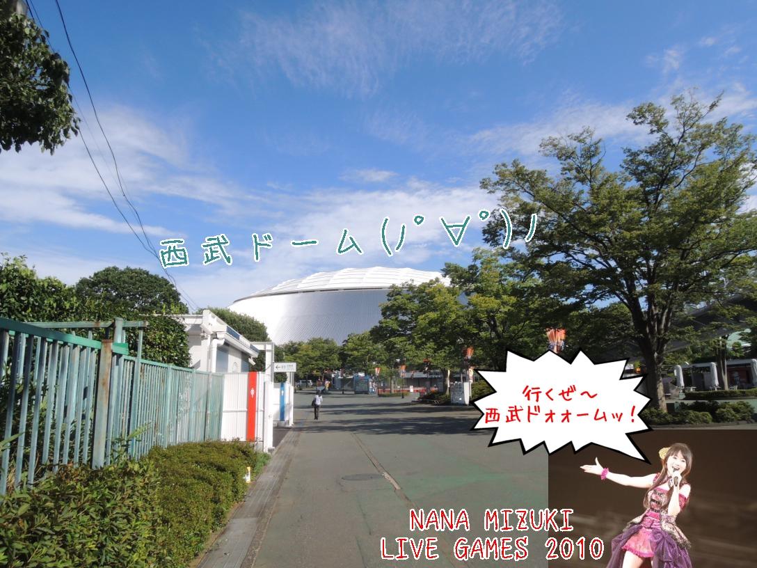 140811_西武ドーム