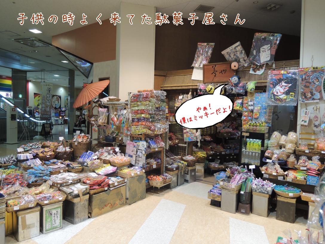 140811_駄菓子屋さん