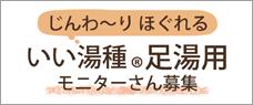 ashiyu_banner.png