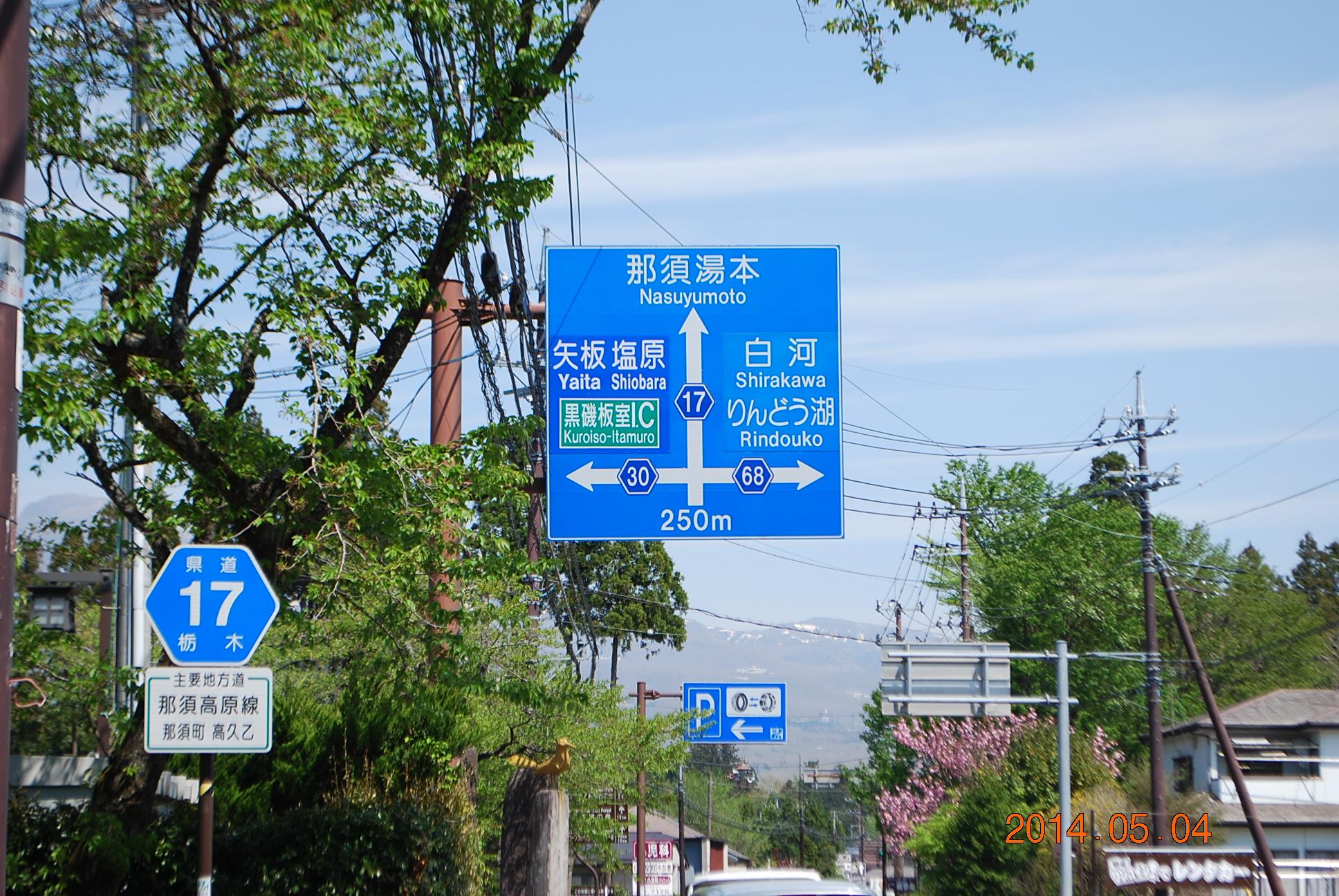 道の駅前の標識