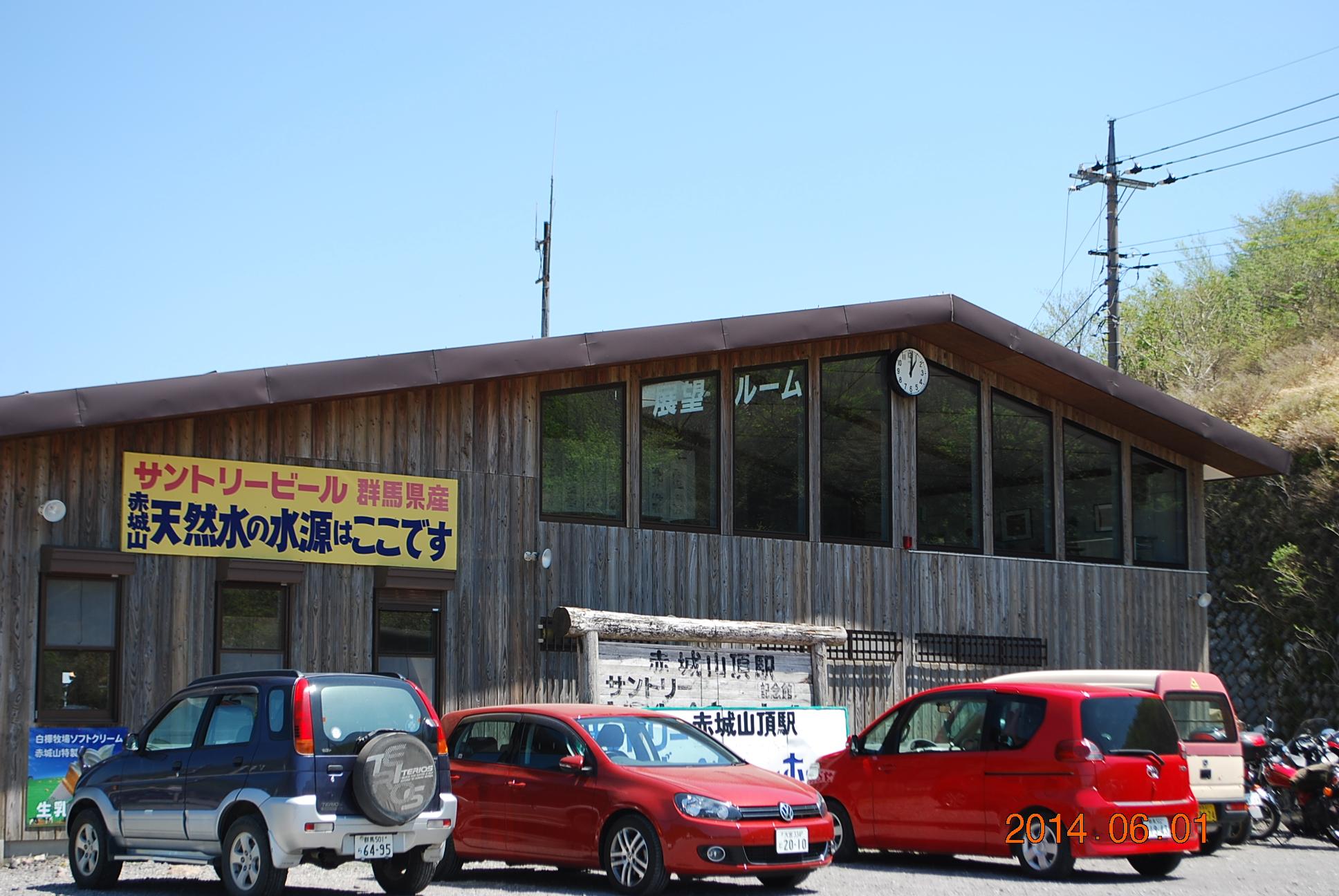 赤城山頂駅 レストハウス
