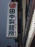 tanaka-1.jpg