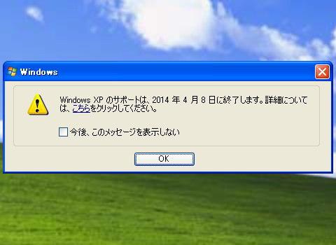 XP 警告