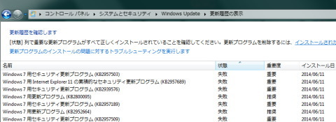 Windows Update 140611