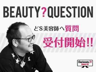 beauty_question_morishita.jpg