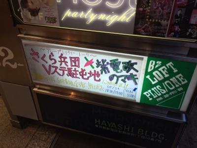 新宿ロフトプラスワン