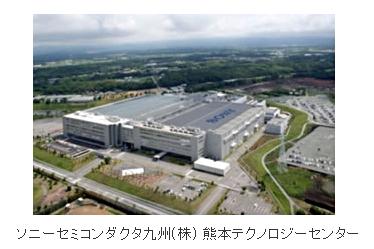 sony_CMOS_sensor_semiconductor_kumamoto_image.png