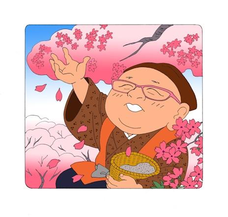 花咲かでんちゃん