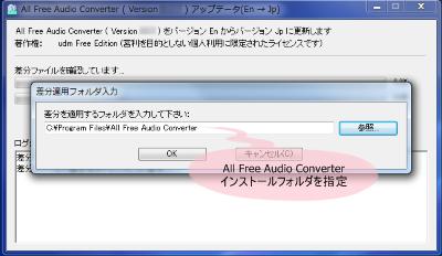 All Free Audio Converter  日本語化パッチ