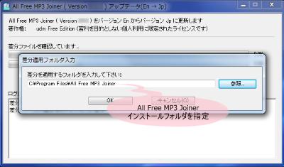 All Free MP3 Joiner  日本語化パッチ