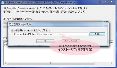 All Free Video Converter 日本語化パッチ
