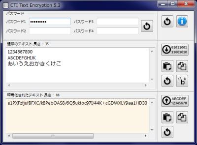CTI Text Encryption スクリーンショット