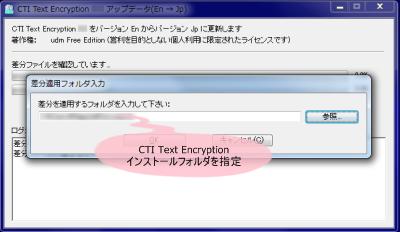 CTI Text Encryption 日本語化パッチ