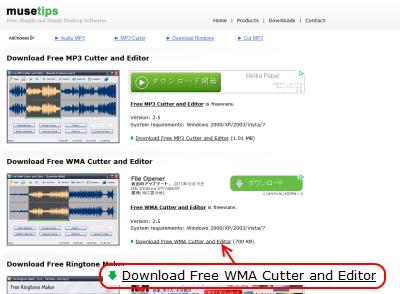 Free WMA Cutter and Editor ダウンロードページ